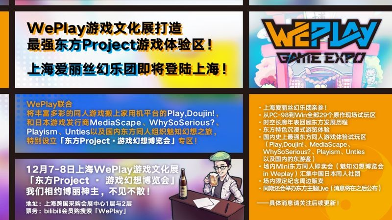 WePlay游戏文化展打造最强东方Project游戏体验区!