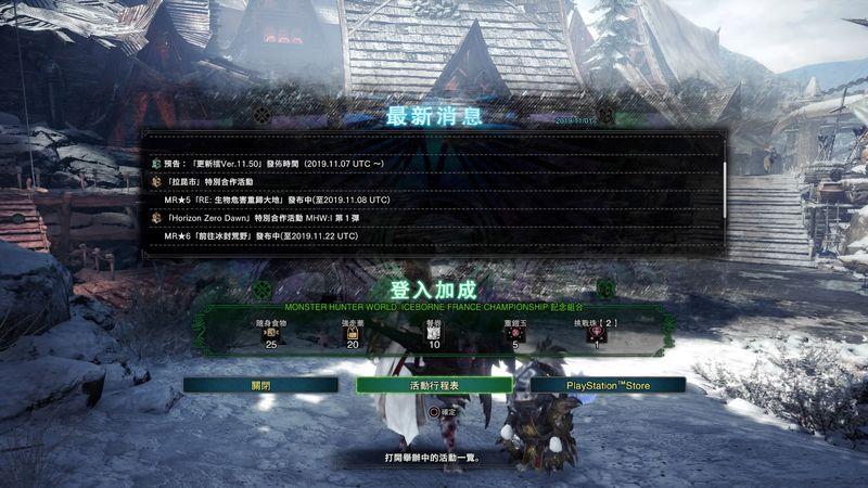《怪物猎人世界 Iceborne》联动任务配信时间公开