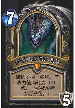 《炉石传说》最新拓展包「巨龙降临」公开 迦拉克隆登场