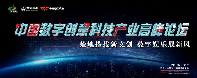 先睹为快 | 11月22-24日2019 CGF中国游戏节展会现场活动首次曝光!-ANICOGA