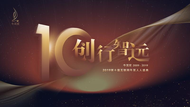 崢嶸十載,不忘初衷——2019第十屆互聯網牛耳人人盛典將于12月26日隆重開幕