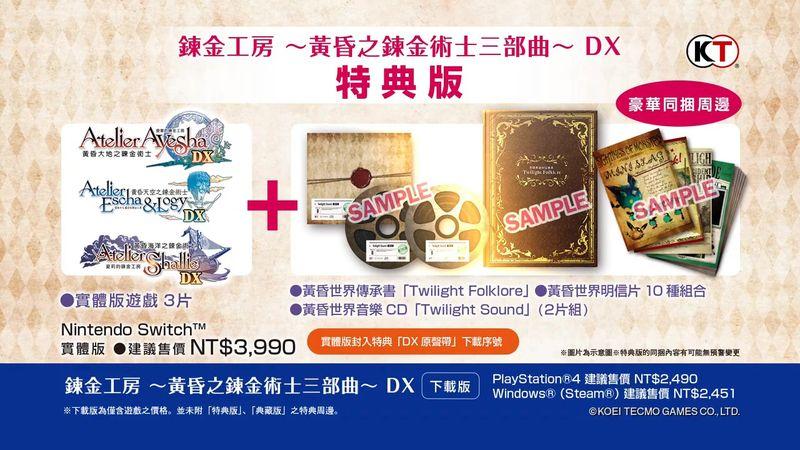 《工作室 黃昏之煉金術士三部曲 DX》新宣傳片 Switch有實體版