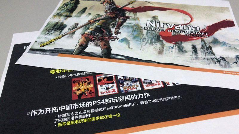 添田武人专访 回顾PlayStation在华5年历程的成绩与挑战