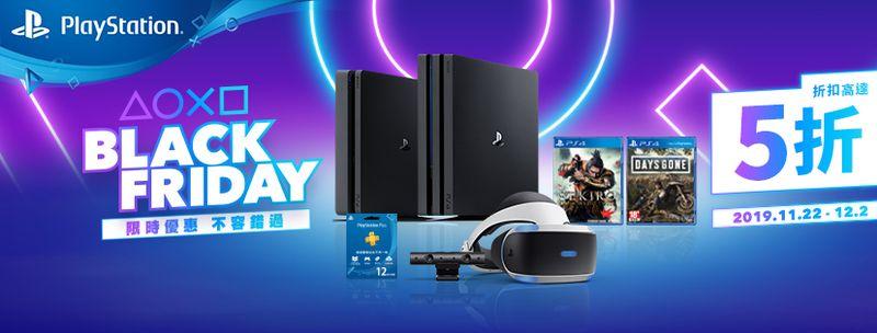 PlayStation「黑五」限时优惠 PS4主机最高减600港币