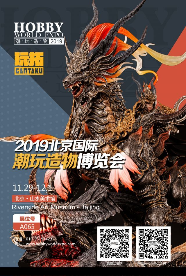 2019北京潮玩造物博覽會 逛展攻略新鮮出爐!