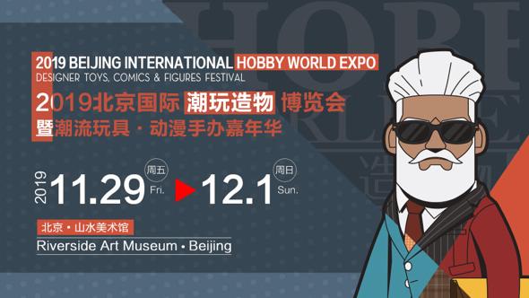 HWE2019北京国际潮玩造物博览会圆满落幕