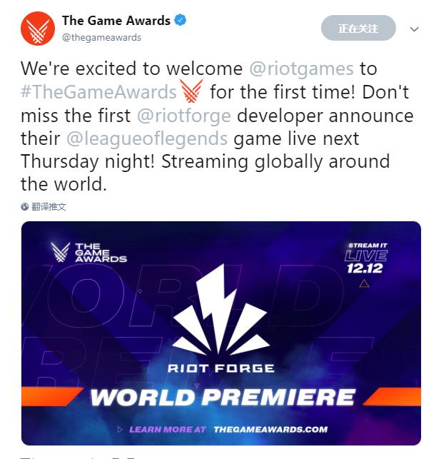 Riot Games成立面向第三方的发行部门 将在TGA上公开新作