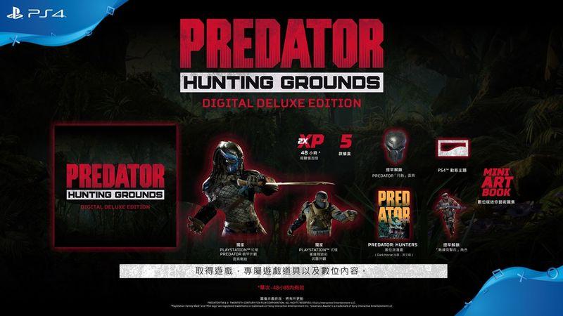 PS4游戲《鐵血戰士 狩獵場》 將于2020年4月24日發售