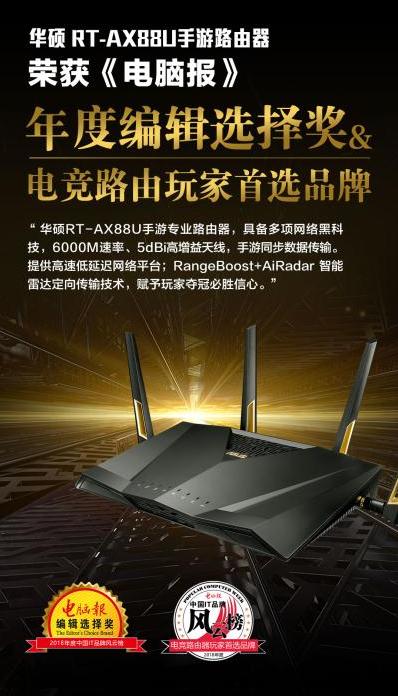 华硕WIFI6路由助力 2019 ROG Day粉丝嘉年华即将开幕