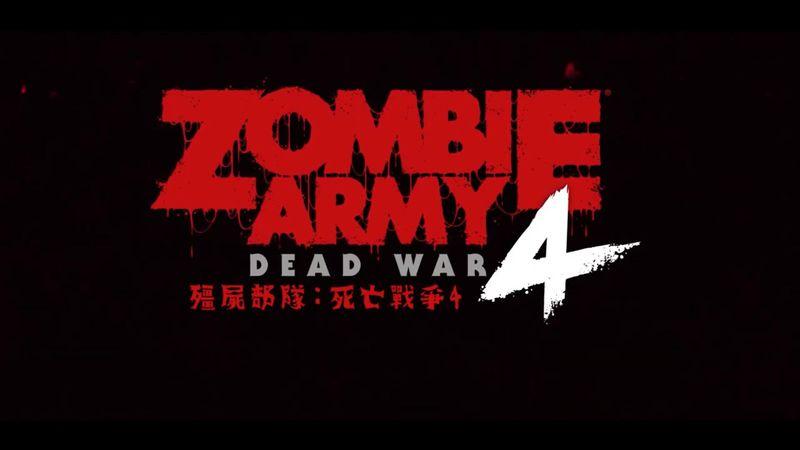 《僵尸部队 死亡战争 4》宣布支持中文字幕 并公开中字PV