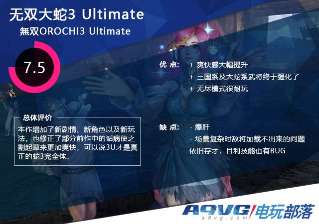 《無雙大蛇3 Ultimate》評測:割草爬塔 爽到肝爆