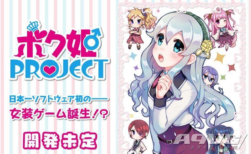 日本一《僕姬计划》公布开场动画 女装大佬选美ADV