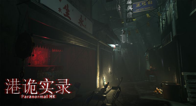 探秘九龙城寨 恐怖游戏《港诡实录》1月6日登陆Steam