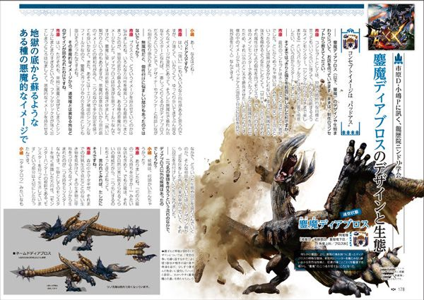 Capcom公布《怪物獵人》系列設定集《構思的法則2 禁忌之書》