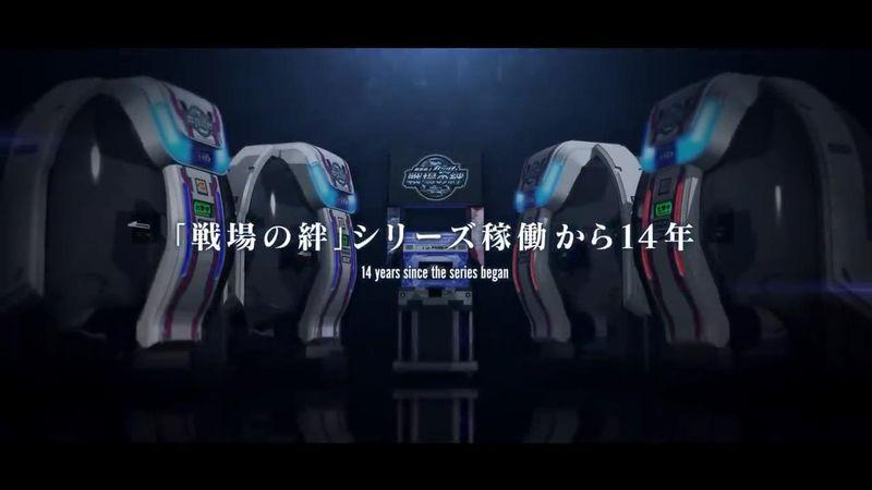 萬代南夢宮公開街機新作《機動戰士高達 戰場之絆2》
