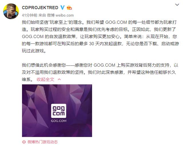 CDPR推出GOG退款新政策 购买30天内可无理由退款