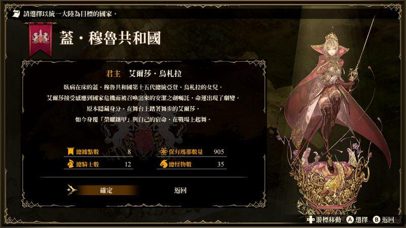 《卢纳基亚传说》公开第二弹中文宣传片 豪华版内容公开