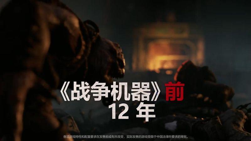 《戰爭機器 戰略版》發售預告片 展示遊戲劇情和自定義系統