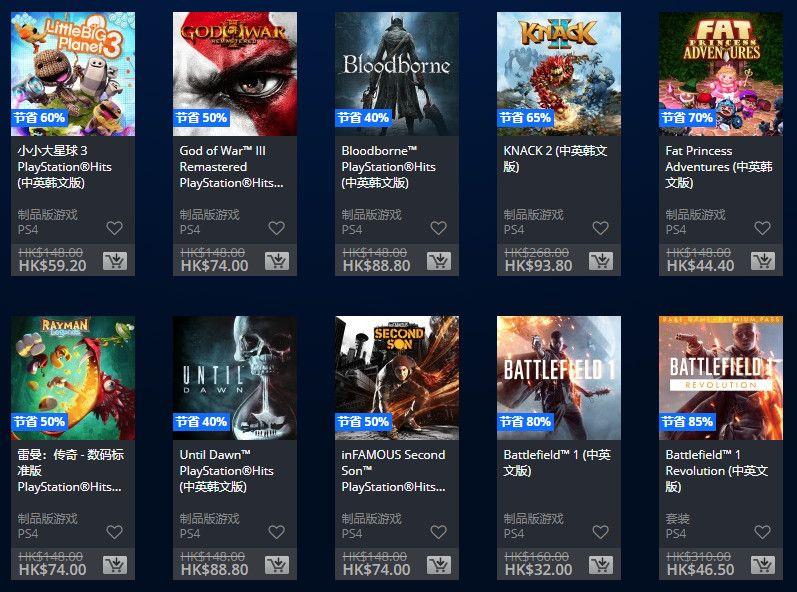 港服PS商店推出延伸遊玩優惠 截至5月26日113款遊戲低至2折