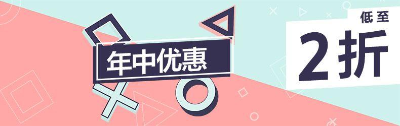 """港服PS商店开启""""年中优惠""""活动 《全境封锁2》等作品进入打折列"""