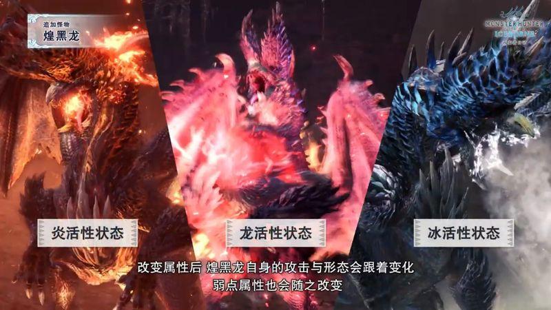 《怪物猎人世界Iceborne》开发者日记Ver.6 煌黑龙霜刃冰牙龙