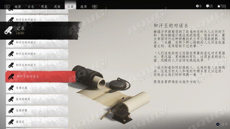 《对马岛之魂》全记录收集攻略记录文件获得地点