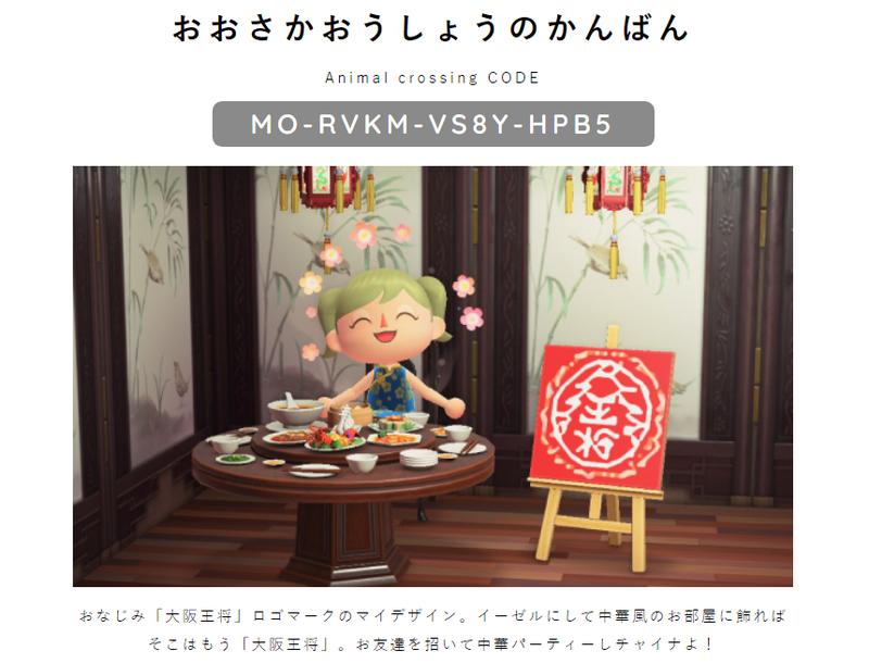 日本煎餃連鎖「大阪王將」分享《集合啦!動物森友會》圖案設計