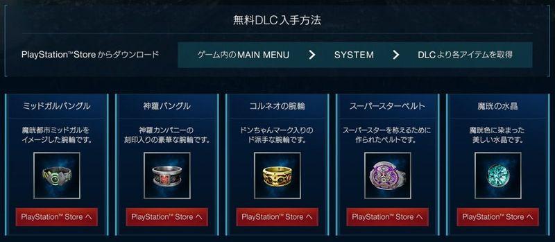 《最终幻想7 重制版》打折活动开启 5个免费DLC同步上架