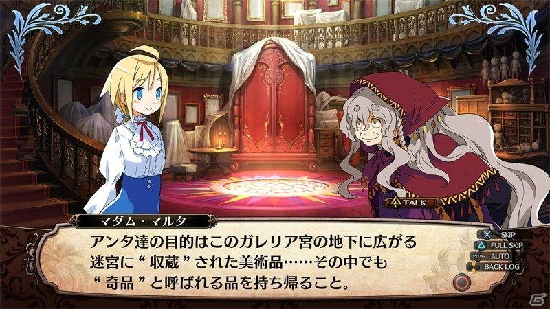《加雷利亚地下迷宫与魔女的旅团》新图介绍游戏概要