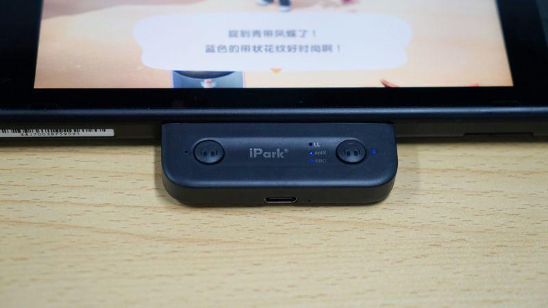 iPark-SDA90开箱:支持两副耳机的Switch蓝牙伴侣