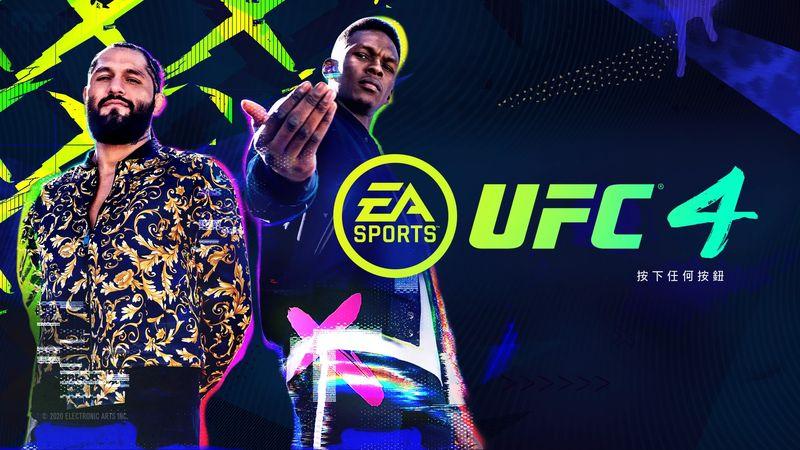 《EA SPORTS UFC 4》评测:描边现实取材的本格格斗