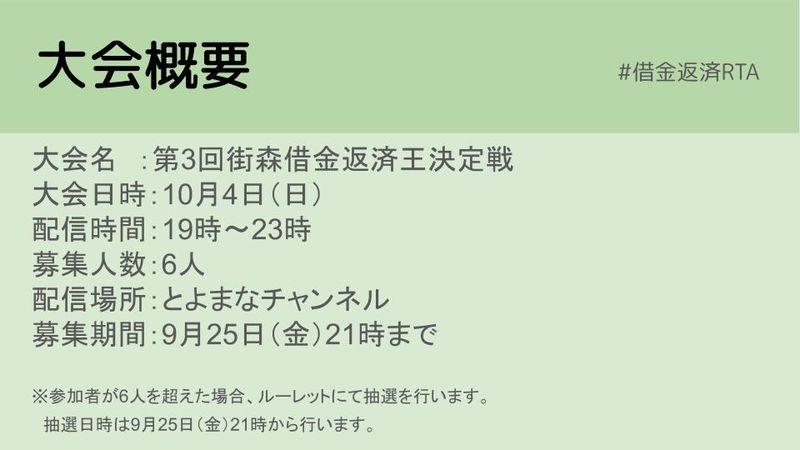 """日本民办""""第三次动森贷款返还王对抗赛""""将于10月举办"""