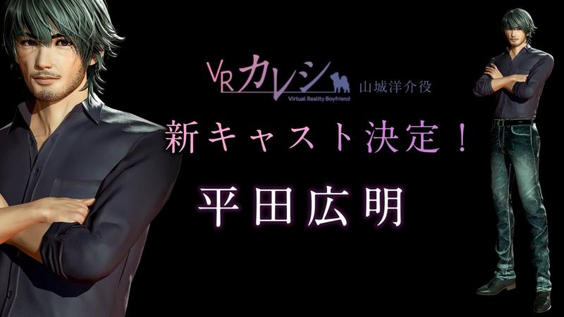 《VR男友》第四位男友「山城洋介」声优变更 演示影像公布