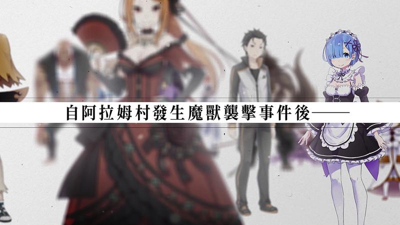 《Re:从零开始的异世界生活 虚假的王选候补》介绍影片第二弹公开