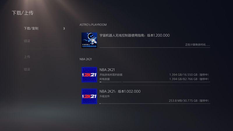 PS5能强行绑定常用主机的设置吗 PS5能够和PS4一样强行解绑常用主机吗