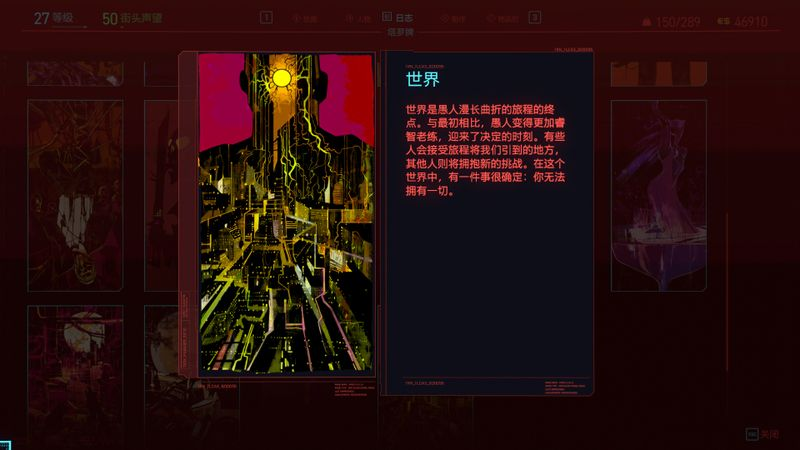 《赛博朋克2077》全塔罗牌攻略 全塔罗牌高清图片一览