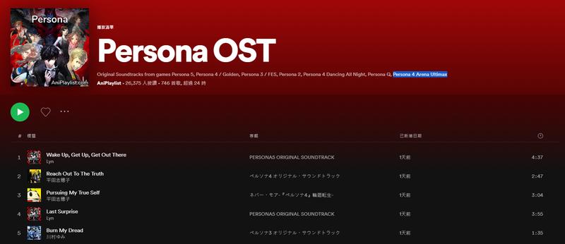 「女神异闻录 OST」现已在Spotify上线 收录P2到P5的746首曲目