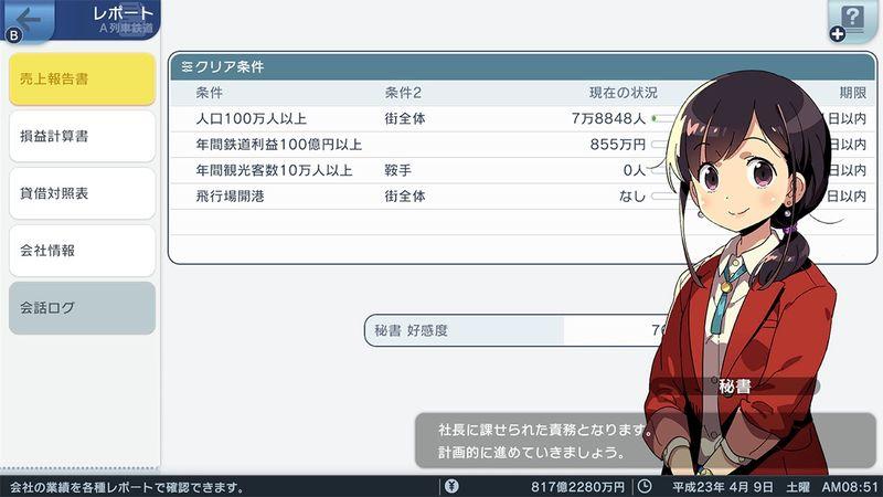 《A列车 开始观光计划》发售日期确定 支持中文