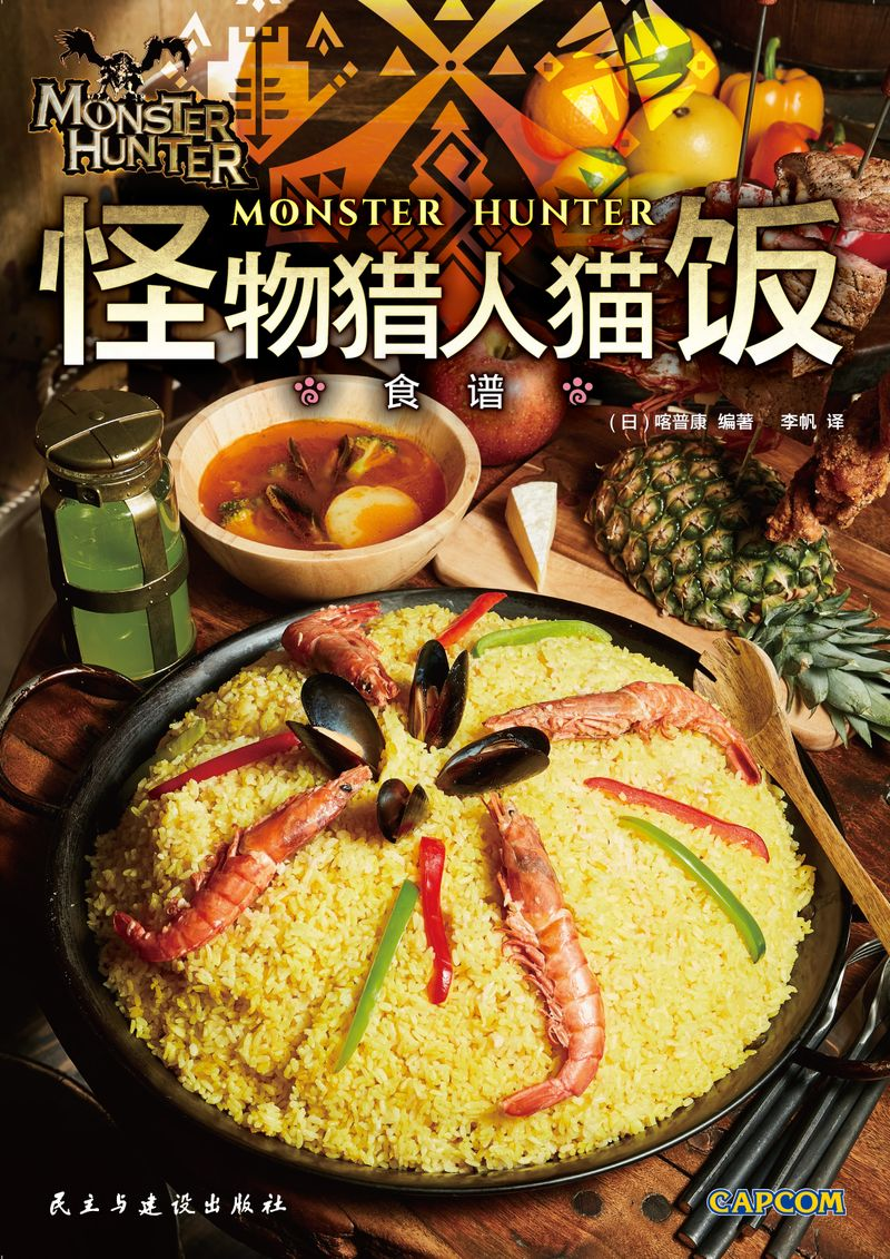 料理书《怪物猎人猫饭食谱》近期上市 拥有它你也可以做猫饭