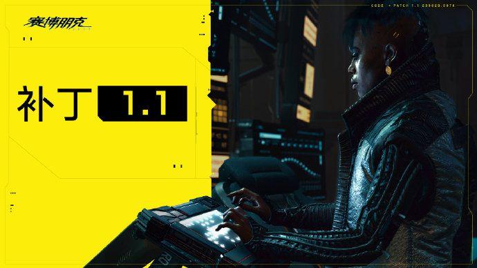 《赛博朋克2077》推出1.1版本更新 对多方面稳定性作出改善