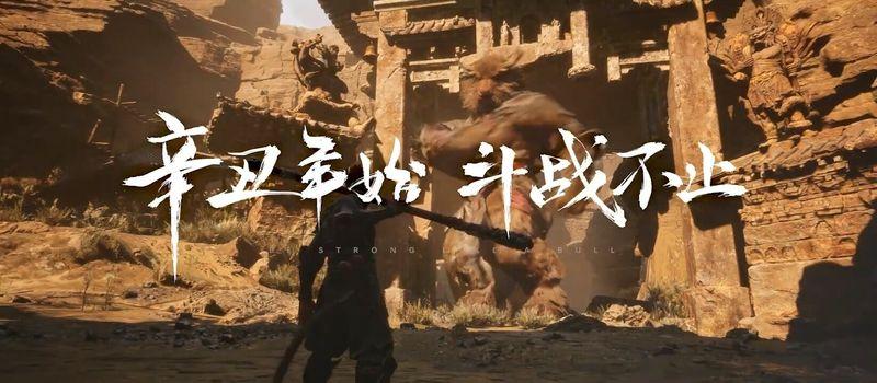 《黑神话 悟空》发布拜年短片 三分钟视频信息量巨大
