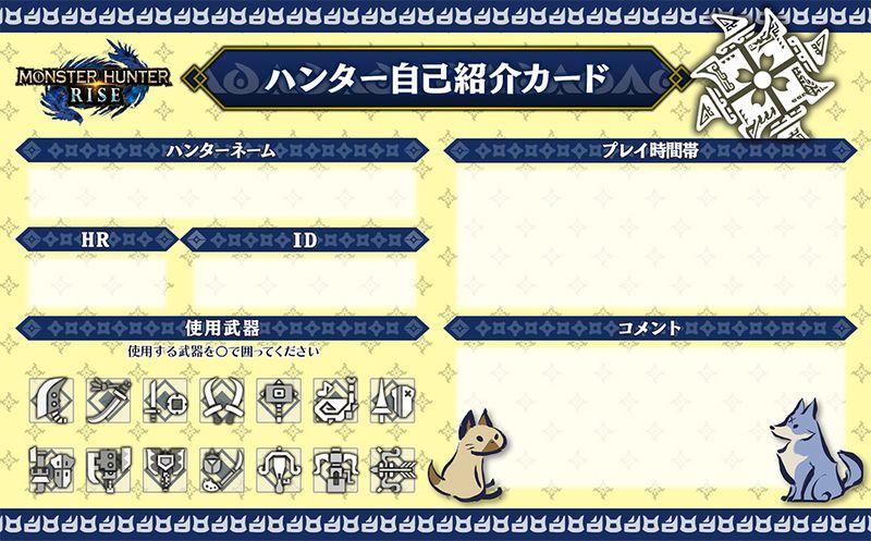 Capcom发布多款《怪物猎人 崛起》自我介绍卡片素材