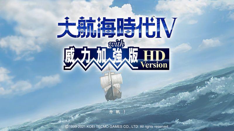 本周FAMI通新作评分 《大航海时代4 威力加强版HD》获31分
