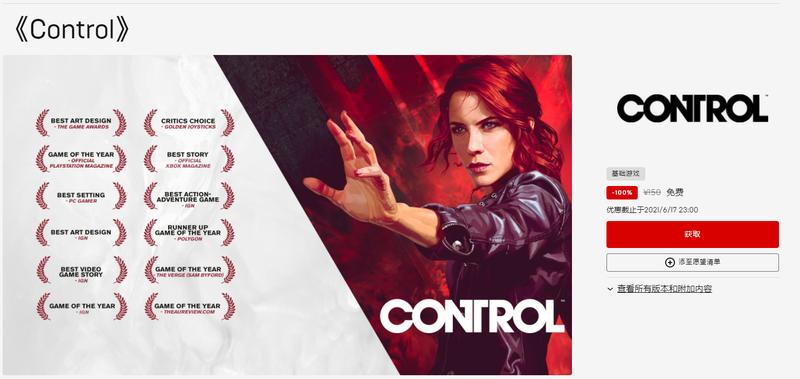 Epic喜加一:《控制》本周内免费提供 下周为《胡闹厨房2》