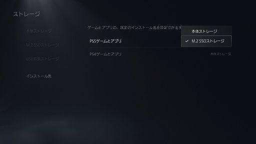 PS5外接M.2 SSD步骤图文流程&游戏载入时间变化