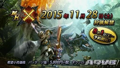 3DS《怪物猎人X》确认2015年11月28日发售