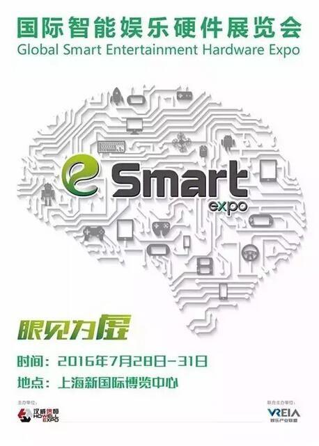 《VR沪上行》——2016eSmart精彩回顾