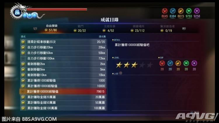 《如龍6》高效刷經驗攻略 如龍6怎麼刷經驗