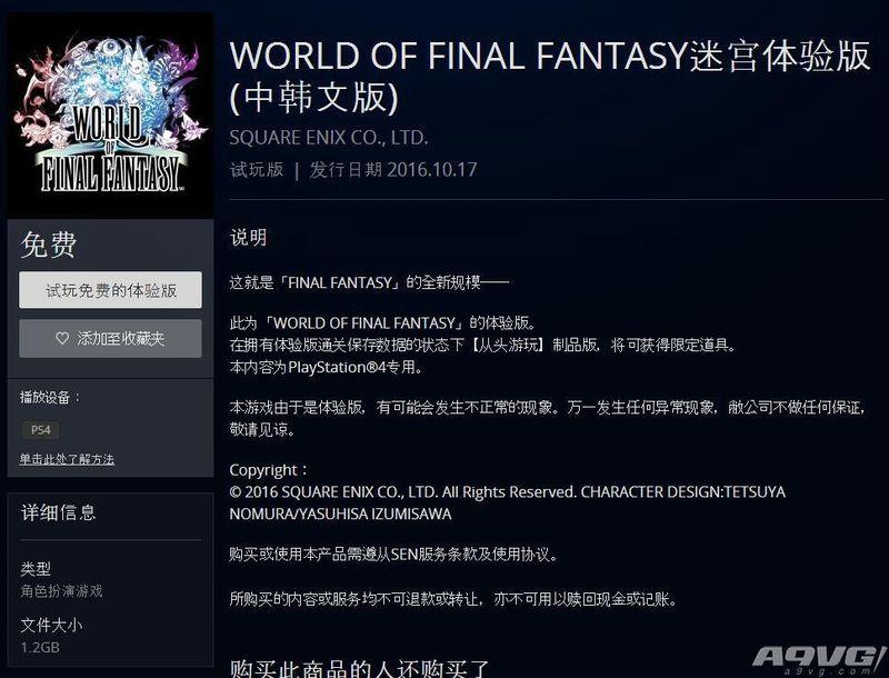 《最终幻想世界》中文试玩版已登上港服PSN商店