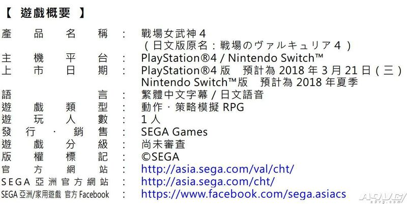 《战场女武神4》公开 2018年登陆PS4/Xbox One/Switch
